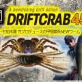【ドリフトクラブ45】マーモ加木屋 守プロデュースの甲殻類系NEWワームが2021年5月登場
