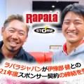 【NEWSです】ラパラジャパンが伊豫部 健との2021年度スポンサー契約の締結を発表