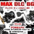 【MAX DLC BG】アブのデジタルラインカウンター付きリールにPE3号が200m巻ける大型モデルが登場!税込定価は18,150円