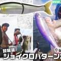 【琵琶湖のジョイクロパターン2021】新たな広がりを見せる?!琵琶湖人気ガイド福本裕隆のジョンテッドクロー解説