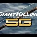ジギングの基本アクションを超高レベルで再現!次世代のジギングロッド!メジャークラフトの「ジャイアントキリング5G」