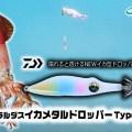 【エメラルダスイカメタルドロッパーTypeSQ】ダイワから斬新なイカメタル用ドロッパーが登場