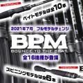 【2021NEW】BPM ! ジャッカルの人気バスロッドシリーズBPMが2021年7月フルモデルチェンジ・デビュー