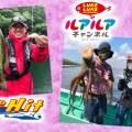 今週の釣り番組予告-6月16日放送-TheHIT「雨パワーで連発か?実はこれが当たりルアーかも」、ルアルアチャンネル「ブンブンスタッフと東京湾の船タコ」