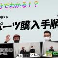 【パーツ購入の手順について分かりやすく解説】YouTubeチャンネル「DaiichiSeikoOfficial」で新たなトーク動画の配信がスタート