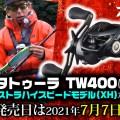 【タトゥーラ TW400エクストラハイスピードモデル(XH)】の発売日が2021年7月7日に決定!【ビッグベイター・ジャイアントベイター必見】※ハンドル1回転109cmの巻取長