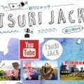 YouTubeチャンネル「釣りジャック」! ハチャメチャでゆる~い釣り動画が満載!ぜひチェック!