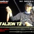 イカメタル専用のフラッグシッププロモデル!テイルウォークの「METALZON TZ(メタルゾンTZ)」が登場!