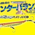 DUOから「メタルガレージ・プレートジグCB」が9月登場予定! メチャクチャ安定した水平フォールとシリーズ最高の飛距離が魅力