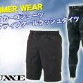 夏の紫外線対策は万全ですか?ラグゼの夏用パンツ「ドライカーゴショーツ」と「アクティブクールラッシュタイツ」をご紹介!