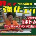 マグナム高田のエリアトラウト「ボトム攻略・三種の神器」