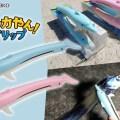 【タチウオゲームでも大活躍】可愛らしい見た目でフィッシュグリップとしての機能もバツグン!第一精工「イルカやん!グリップ」