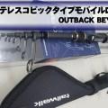 この一本で日本全国、世界中で釣りが楽しめる!テイルウォークの「OUTBACK(アウトバック)」シリーズにテレスコピック(振出)タイプが新登場!