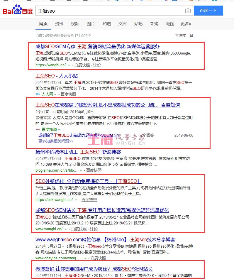 鲁大师博客SEO白帽优化:luseo.cn