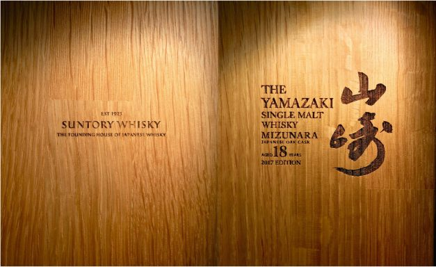 YAMAZAKI MIZUNARA WOOD