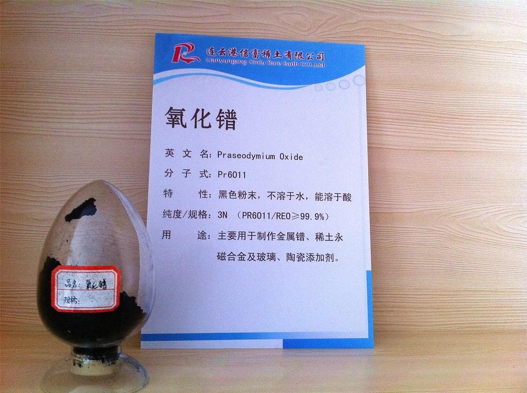 Praseodymium Oxide Rare Earth Oxide Dark Or Dark Brown