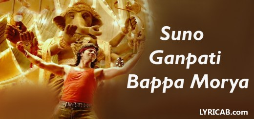 Suno Ganpati Bappa Morya Song lyrics