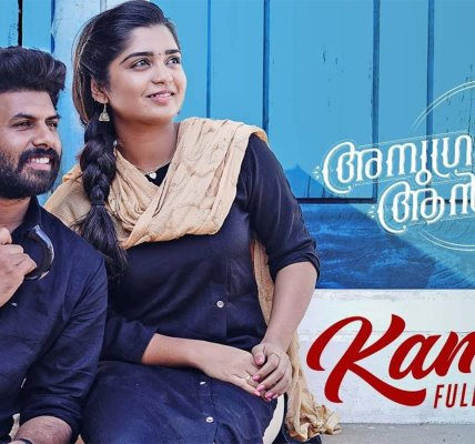 Kamini Lyrics In English – Anugraheethan Antony
