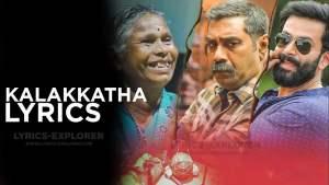 Read more about the article Kalakkatha Lyrics In English – Ayyappanum Koshiyum Lyrics Download In PDF