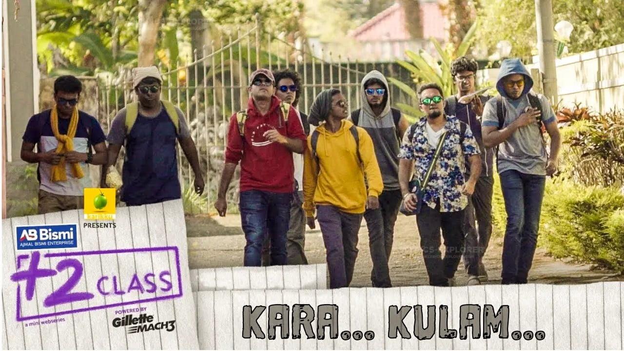 You are currently viewing Kara Kulam Kulam Kara Lyrics In English – karikku