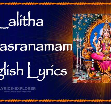 Lalitha-sahasranamam-lyrics-In-English---Download-PDF