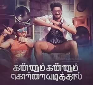 Read more about the article Maagaa Maagaa Song Lyrics in English – Kannum Kannum Kollaiyadithaal Tamil (2020) Lyrics Download in PDF