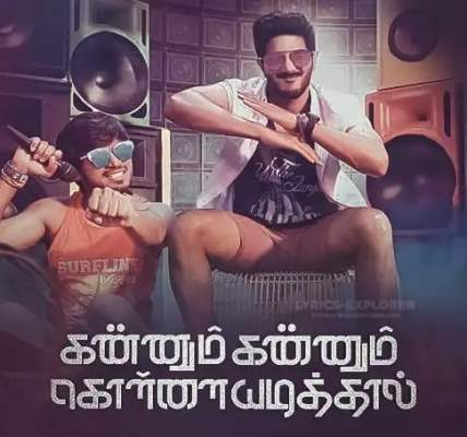 Maagaa Maagaa Song Lyrics in English - Kannum Kannum Kollaiyadithaal tamil (2020) Lyrics Download in PDF