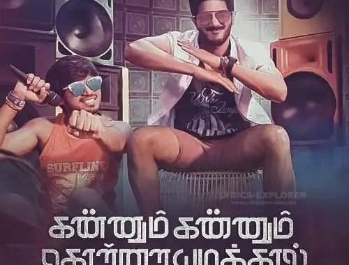 Maagaa Maagaa Song Lyrics in English - Kannum Kannum Kollaiyadithaal tamil (2020) Lyrics Download in PDF