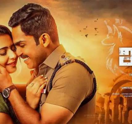 Maaripoye lokamuu aagi chuse kaalamu Lyrics - Chinni chinni khakee Telugu Lyrics Download in PDF