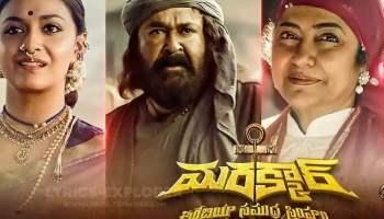 Marakkar Telugu Movie Lyrics in English Download PDF
