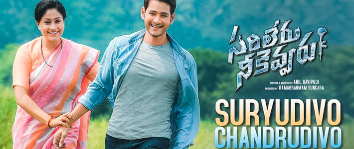 SURYUDIVO CHANDRUDIVO LYRICS IN ENGLISH – Sarileru Neekevvaru