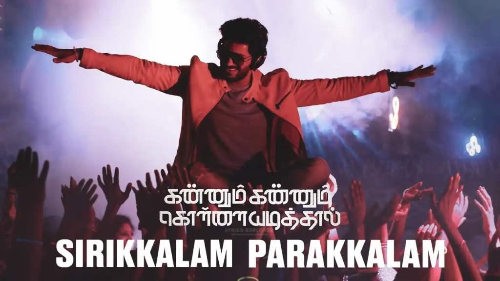 Sirikkalam Parakkalam Song Lyrics In English - Kannum Kannum Kollaiyadithaal tamil (2020) Lyrics Download in PDF