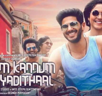 Yelo Pullelo Song Lyrics in English - Kannum Kannum Kollaiyadithaal Tamil Lyrics Download in PDF