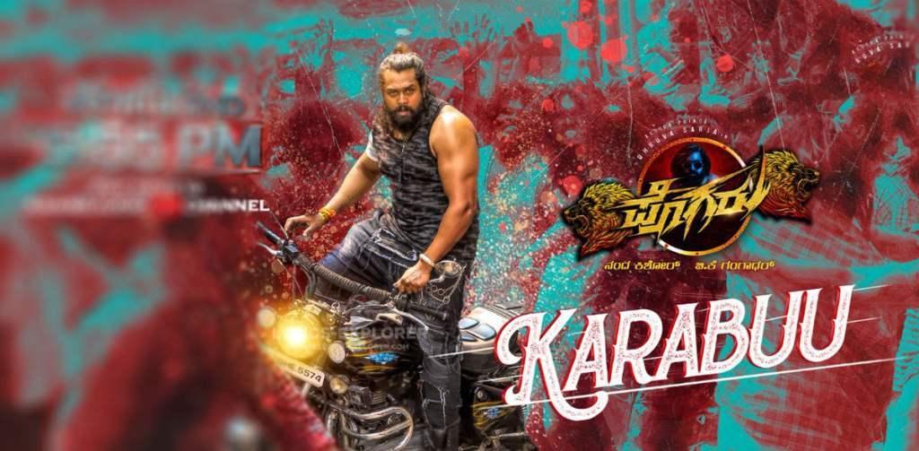 Karabuu-Lyrics-in-English-Pogaru-Kannada-lyrics-download-in-pdf