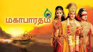 Read more about the article Mahabharatham Tamil song lyrics