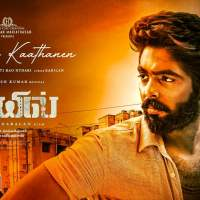 Kaathodu Kaathanen Song Lyrics-Jail Tamil (2020)