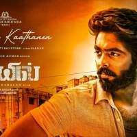 Kaathodu Kaathanen Song Lyrics-Jail Tamil (2020)
