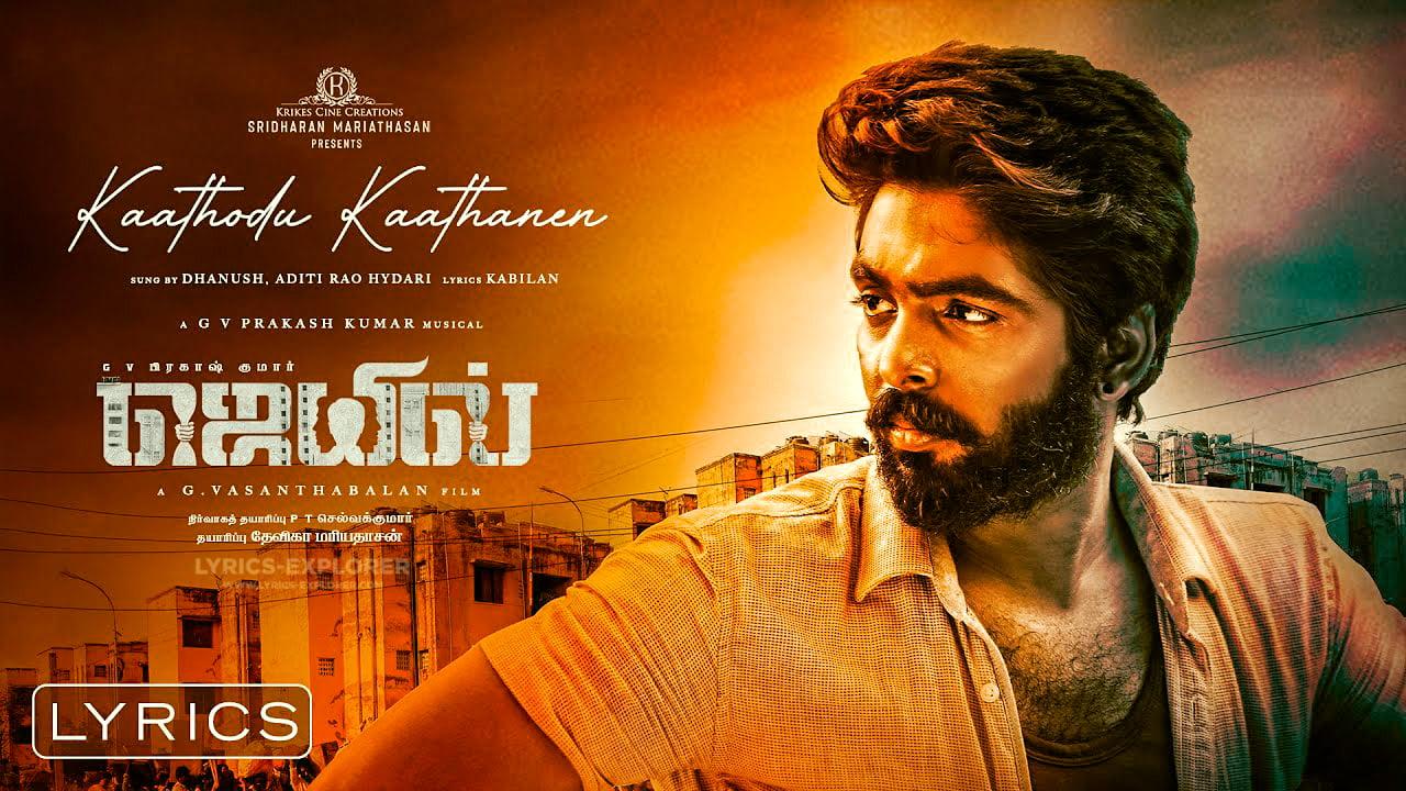You are currently viewing Kaathodu Kaathanen Song Lyrics-Jail Tamil (2020)