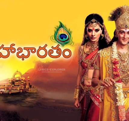 mahabharat-theme-song-lyrics-telugu