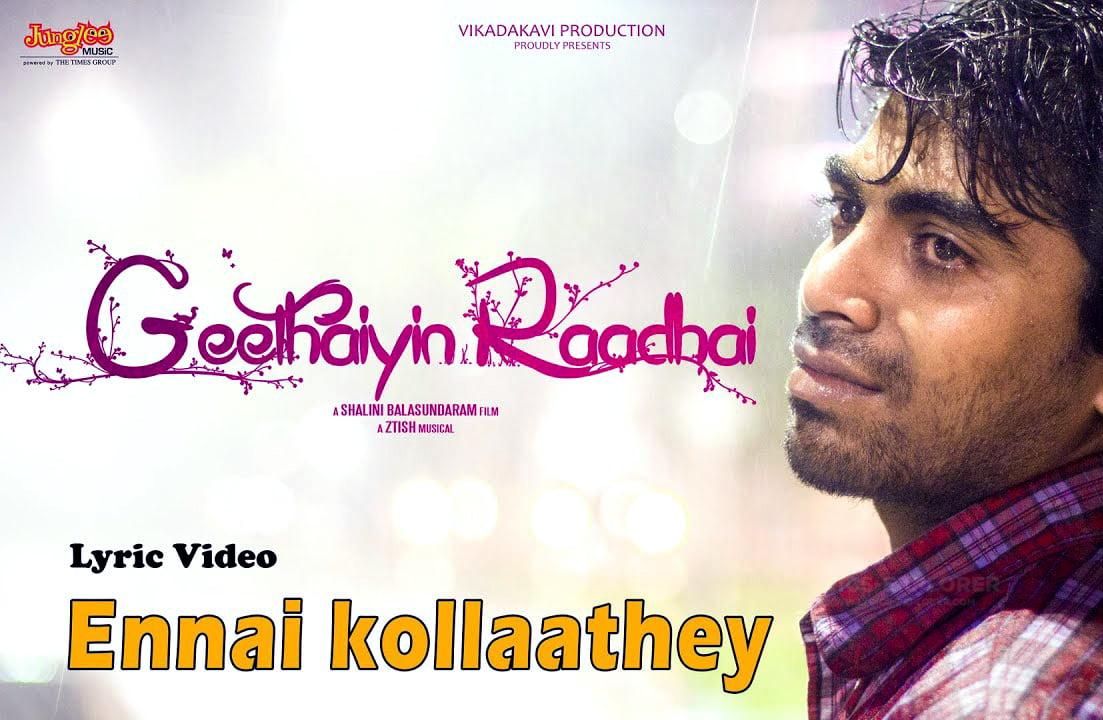 You are currently viewing Ennai Kollathey Lyrics free download
