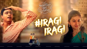 Read more about the article Iragi Iragi song Lyrics