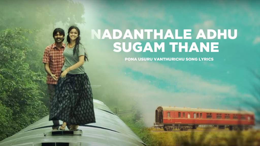 nadanthale-adhu-sugam-thane-lyrics