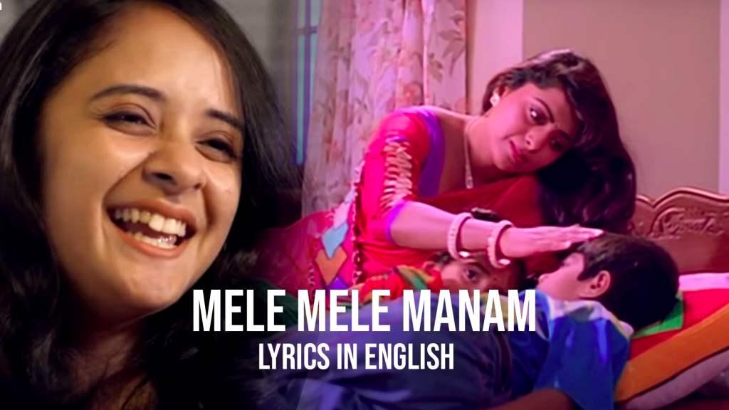 mele-mele-maanam-lyrics-in-english