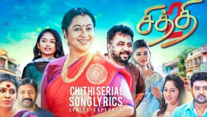 Read more about the article Chithi Serial Song Lyrics in Tamil