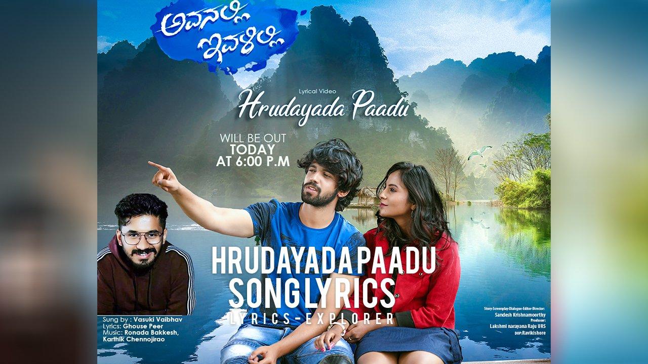 You are currently viewing Hrudayada Paadu Lyrics in English download free lyrics