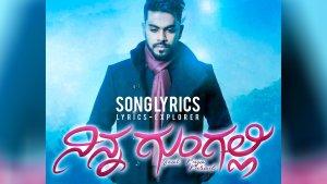 Read more about the article Ninna Gungalli Lyrics in English downlaod free lyrics
