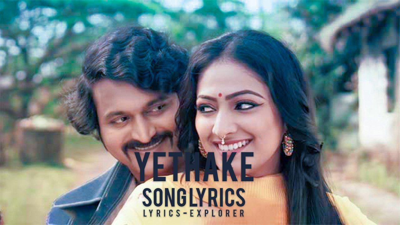 You are currently viewing Yethake Song Lyrics in English downlaod free lyrics