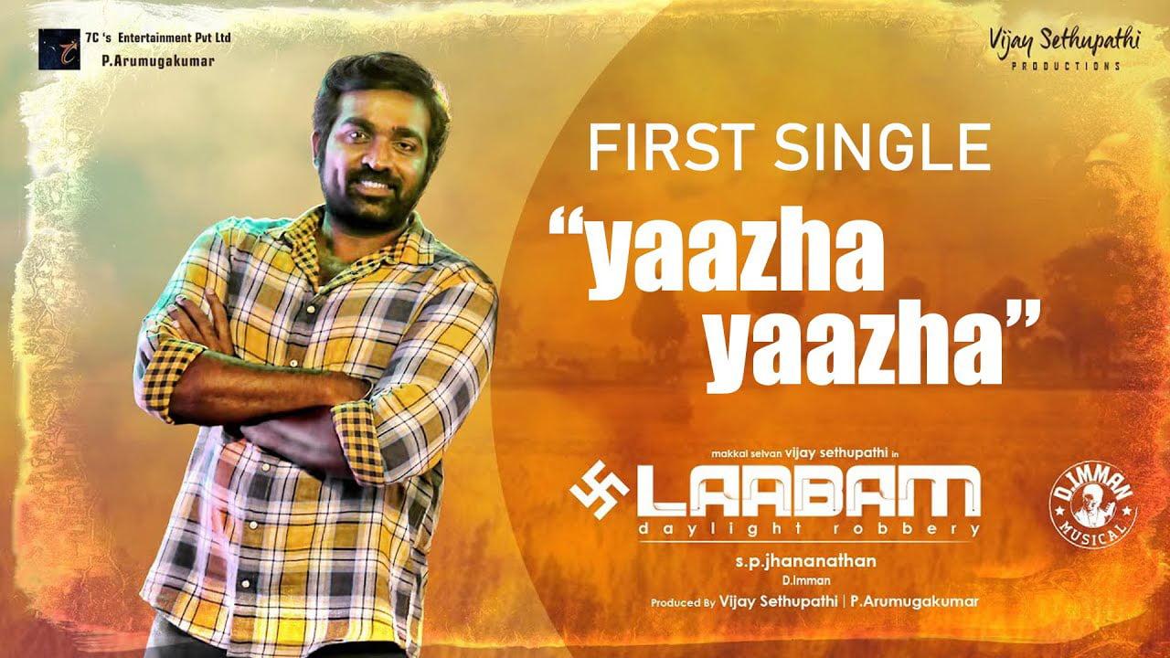 You are currently viewing Yaazha Yaazha Lyrics in English free download