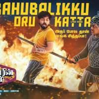 Bahubalikku Oru Kattappa Lyrics in English - Sivakumarin Sabadham songs lyrics free download