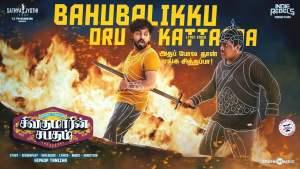 Read more about the article Bahubalikku Oru Kattappa Lyrics in English – Sivakumarin Sabadham songs lyrics free download
